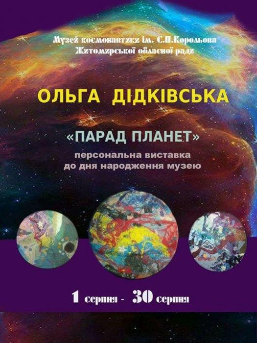 Житомирська художниця Ольга Дідківська подарує Музею космонавтики свою 20-ту персональну виставку