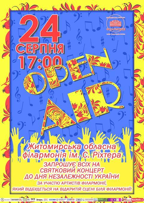 Артисти Житомирської філармонії запрошують у День незалежності на «OPEN AIR» концерт
