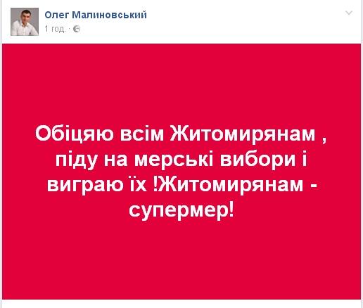 Житомирський підприємець, який судився з міською радою, обіцяє стати супермером