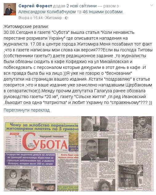 Громкое продолжение скандала Форест-Галагуза на страницах газеты «Субота»