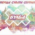 Дев'ятий фестиваль сучасного етнічного мистецтва «ВулБа» вперше пройде на Михайлівській у Житомирі