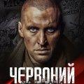 У Житомирі відбудеться допрем'єрний показ фільму «Червоний» за мотивами роману Андрія Кокотюхи