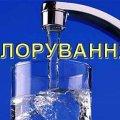 У Житомирі перед вихідними будуть хлорувати воду