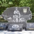 Влада Житомира планує провести конкурс на кращий проект пам'ятного знаку, присвячений воїнам АТО