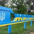 Влада думає, як відзначити 80-річчя Житомирської області