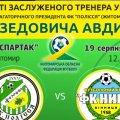 Зірки футболу з Житомира та Вінниці зустрінуться на матчі пам'яті Заї Авдиша