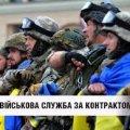 Обласний військкомат збирається найближчим часом знайти 127 контрактників