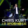 МУЗІКА. Chris KURT - І я зроблю це
