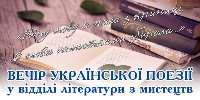 Літературний вересень у Житомирі розпочнеться з вечора української поезії