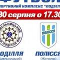 Завтра житомирська команда «Полісся» зустрінеться у Хмельницькому з місцевим «Поділлям»