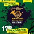 14 військових оркестрів виступлять на Дні міста в Житомирі
