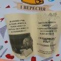 Тетерівська сільська рада намагається зірвати свято 1 вересня у Корчацькій школі