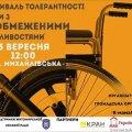 На Михайлівській пройде фестиваль толерантності «Люди з необмеженими можливостями»