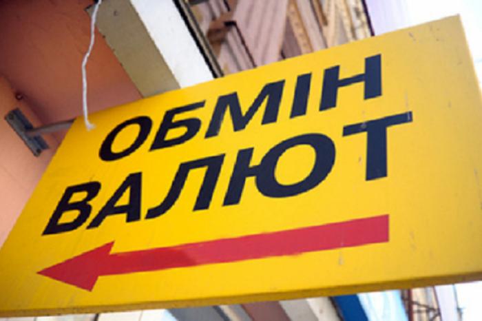 У Житомирі зухвало пограбували пункт обміну валют