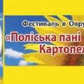 Овруч у День міста запрошує на фестиваль «Поліська пані Картопелька» та «Богатирські ігри»