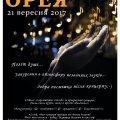 Житомирська капела «Орея» запрошує на концерт