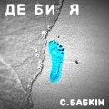 МУЗІКА. Сергій Бабкін – Де би я