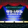 Житомирський театр імені Івана Кочерги цього тижня відкриває 74-й сезон