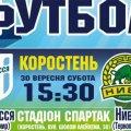 ФК Полісся вдруге за сезон прийматиме тернопільську Ниву вдома. Анонс матчу 30 вересня