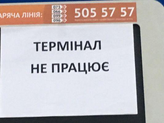 Клієнти ФРІНЕТУ у Житомирі не можуть заплатити за послуги фірми