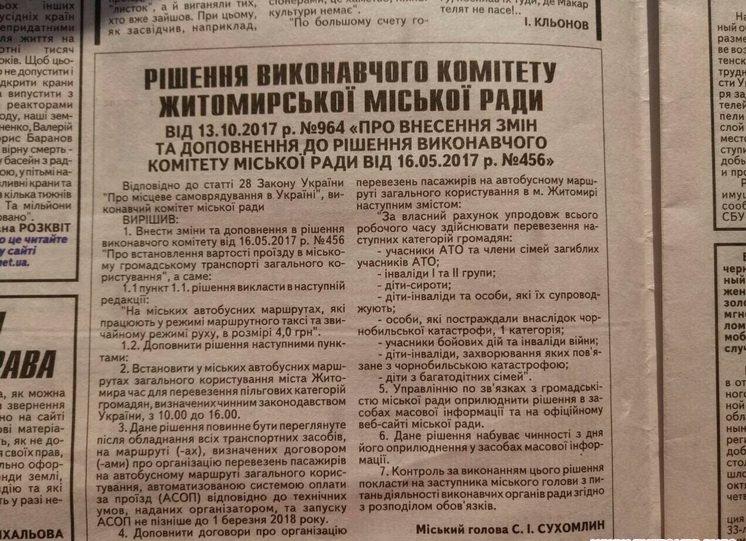 У Житомирі вже продають газету «Ехо», в якій оприлюднили рішення виконкому про проїзд по 4 гривні