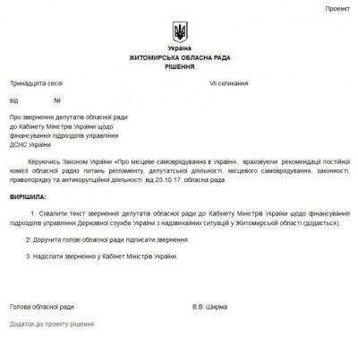 Управління ДСНС у Житомирській області через депутатів хоче поскаржитися Кабміну на погане фінансування