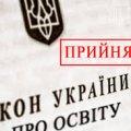 За останні 2 роки на Житомирщині закрили 40 сільських шкіл: заява фракції ОПОЗИЦІЙНОГО БЛОКУ в облраді щодо закону про освіту