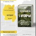 Макс Кідрук привезе у Житомир свій роман «Не озирайся і мовчи»