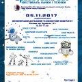 """У ЖДТУ пройде фестиваль науки і техніки """"SpaceTechFest"""": виставки, квести, авіа-тренажер, VR-окуляри, планетарії і лабораторії"""