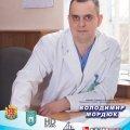 Завідувач травматології житомирської ЦМЛ №1 виконуватиме обов'язки головного лікаря