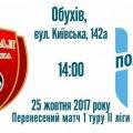 ФК Полісся зіграє перенесений матч 1 туру з Арсеналом-Київщиною