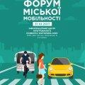 Вдруге в Житомирі відбудеться Форум міської мобільності