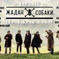 Жадан і Собаки приїдуть у Житомир
