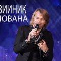 МУЗІКА. Олег Винник - Нецілована