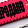 Які державні підприємства в Житомирській області планують ліквідувати або продати. Перелік