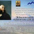 На виставці у Житомирі представлять репродукції маловідомих картин художника Айвазовського
