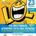У Житомирі відбудеться фестиваль Аграрної ліги КВН