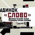 """У Житомирі покажуть документальний фільм «Будинок """"Слово""""»"""
