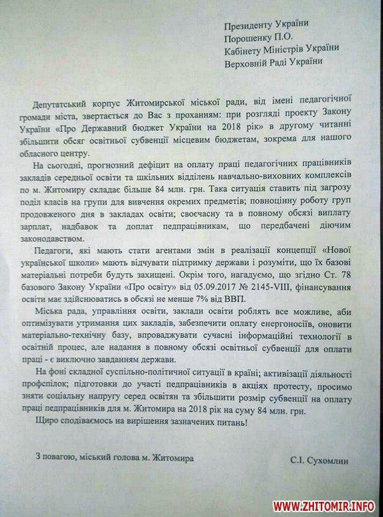 Житомирська міськрада нагадала центральним органам влади про недофінансування освітян та медиків