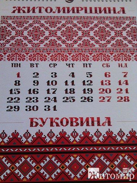 У Житомирі власник поліграфічного центру створив концептуальний календар із етнографічними мотивами. ФОТО