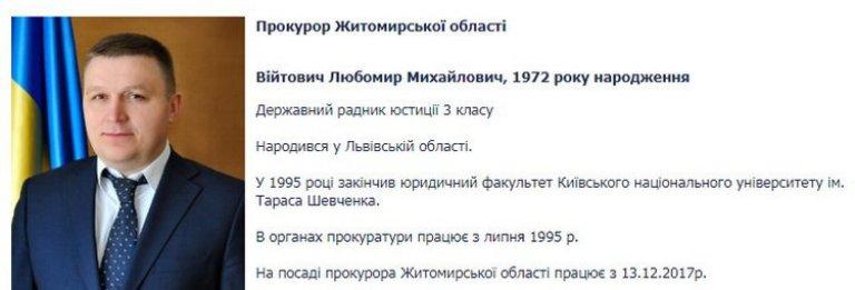 Через 4 місяці Війтович повернувся в крісло прокурора Житомирської області