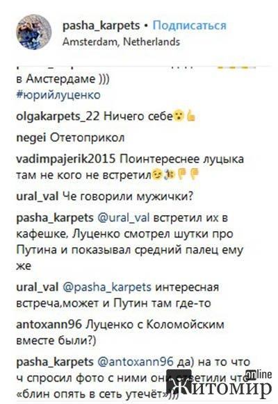 Украинский студент стал очевидцем встречи Луценко и Коломойского в Амстердаме