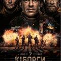7 грудня у Житомирі відбудеться прем'єра фільму «Кіборги»