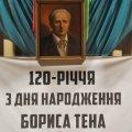 У Житомирі відзначили 120-річчя з дня народження Бориса Тена