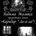 У Житомирі відбудеться презентація нової книги Вадима Жалюка