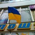 """НБУ дозволив """"Укрпошті"""" частково стати банком"""