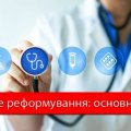 Як працюватиме Національна служба здоров'я України