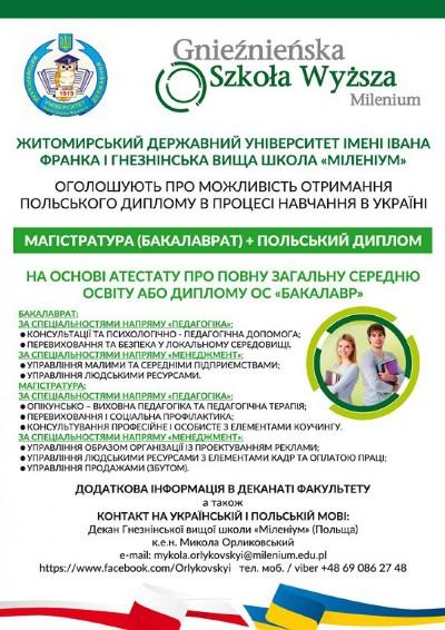 Житомирський державний університет підписав угоду про співпрацю з Гнезінською Вищою Школою Міленіум