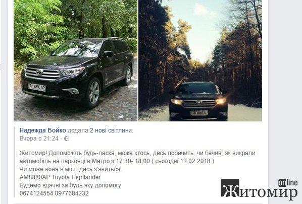 В Житомирі зі стоянки маркету Метро вкрали дороге авто