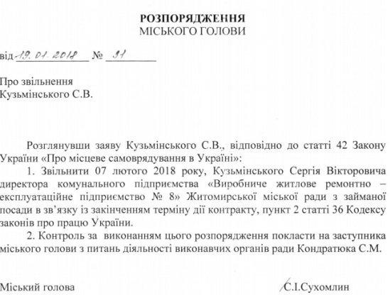 Мер Житомира звільнив ще одного посадовця